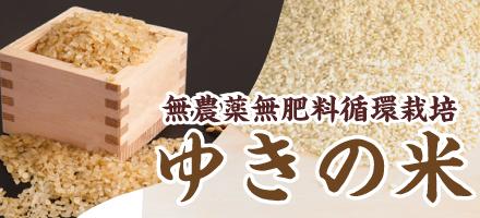 無農薬循環栽培のゆきの米