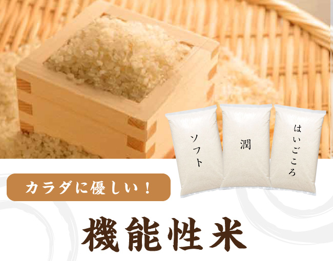 ゆきの農園の機能性成分米